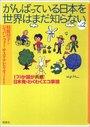 がんばっている日本を世界はまだ知らない vol.2