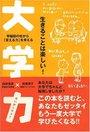 大学力  早稲田の杜から「変える力」を考える ~ 生きることは楽しい!