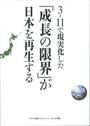 3.11で現実化した「成長の限界」が日本を再生する