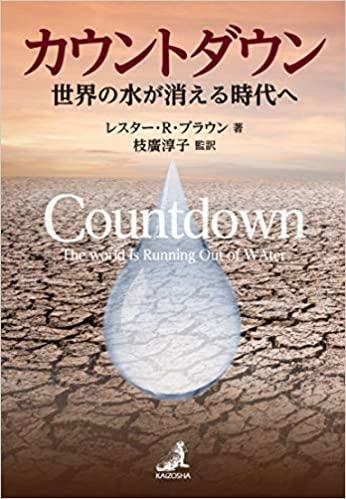 カウントダウン 世界の水が消える時代へ