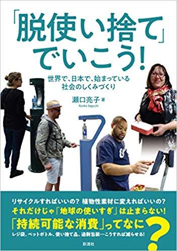 「脱使い捨て」でいこう!ー世界で、日本で、始まっている社会のしくみづくり