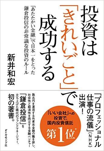 投資は「きれいごと」で成功する――「あたたかい金融」で日本一をとった鎌倉投信の非常識な投資のルール