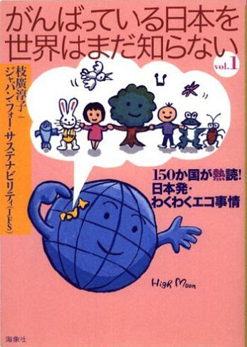 がんばっている日本を世界はまだ知らない vol.1