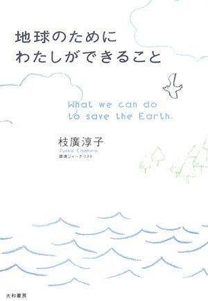 地球のためにわたしができること