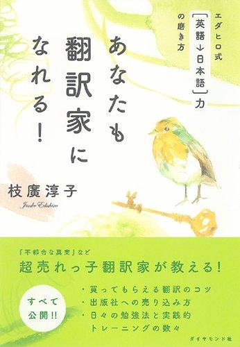 あなたも翻訳家になれる! エダヒロ式[英語→日本語]力の磨き方