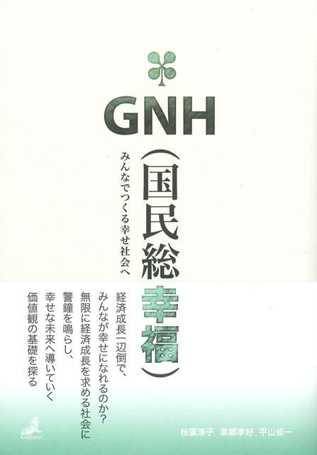 GNH(国民総幸福): みんなでつくる幸せ社会へ