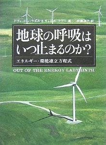 地球の呼吸はいつ止まるのか? ~エネルギー・環境連立方程式