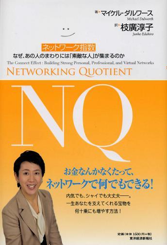 NQ ネットワーク指数