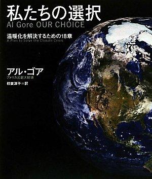 私たちの選択 ―温暖化を解決するための18章
