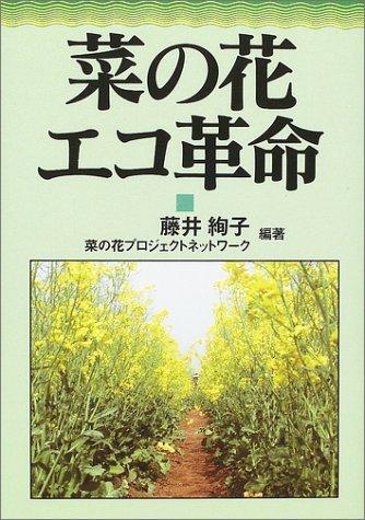 菜の花エコ革命