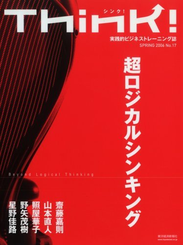 『Think!』 No.17(SPRING 2006)
