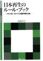 日本再生のルール・ブック―ナチュラル・ステップと持続可能な社会