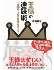 王様の速読術