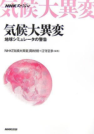 NHKスペシャル 気候大異変―地球シミュレータの警告