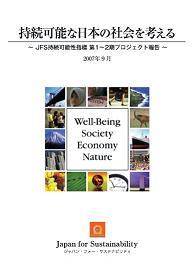 持続可能な日本の社会を考える ― JFS持続可能性指標 第1~2期プロジェクト報告