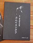 カムイミンタラ vol.18 2012 春