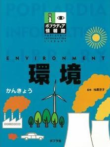 ポプラディア情報館 「環境」