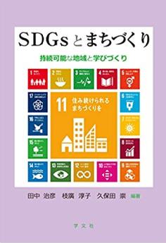 SDGsとまちづくりーー持続可能な地域と学びづくり