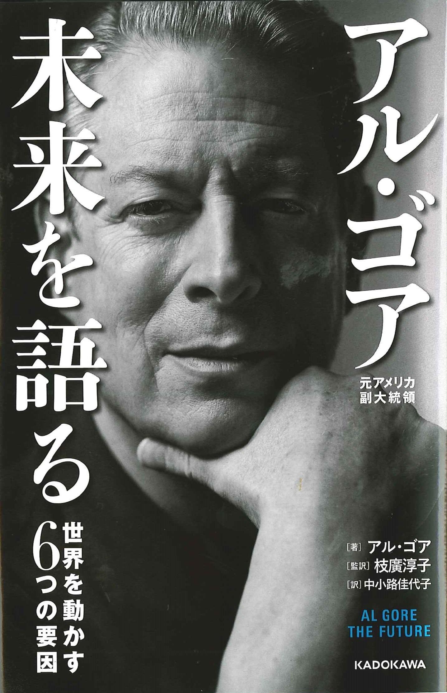 アル・ゴア未来を語る―世界を動かす6つの要因