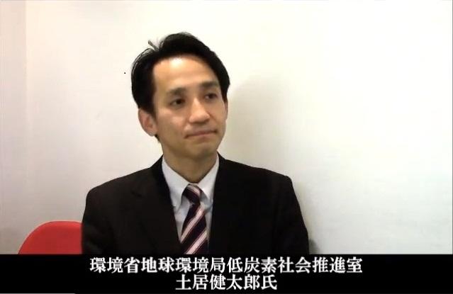 【動画インタビュー】政権が変わって、温暖化対策はどうなるのか?!/環境省・土居健太郎氏