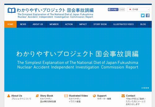 福島原発事故は何だったのか? わかりやすく伝える「わかりやすいプロジェクト」