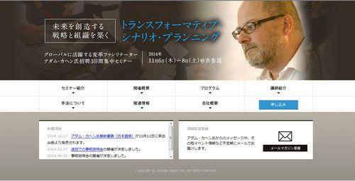 変容型シナリオ・プランニング:南アでの活用事例~日本で学べる機会のご案内