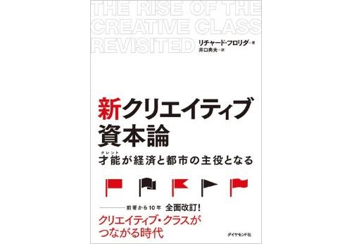 今年の取り組みと、読書会『新 クリエイティブ資本論』