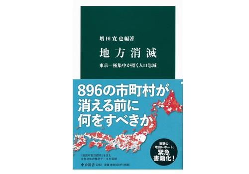 「消滅可能性都市」の増田寛也さんを迎えて「人口減少と地方創生」読書会を開催します