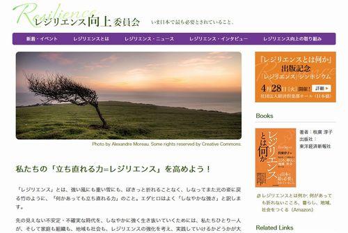 「レジリエンス向上委員会」~いま日本で最も必要とされていること