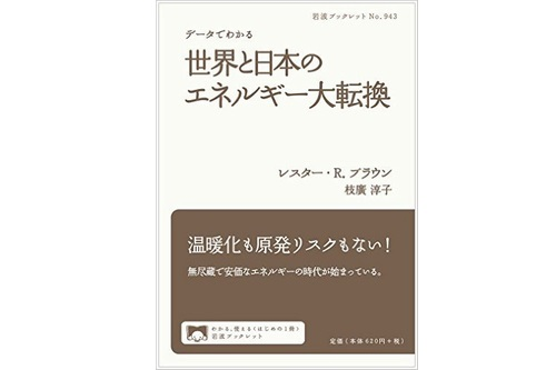 『データでわかる 世界と日本のエネルギー大転換』出版されました!