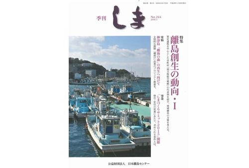 島根県海士町、「挑戦する人」への覚悟が醸成された戦略策定
