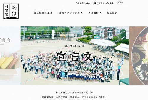 きっかけはガソリンスタンドの撤退、岡山県津山市「合同会社あば村」の取り組み