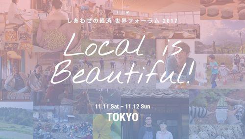 11月11日~12日「しあわせの経済」世界フォーラムが日本で開催されます!