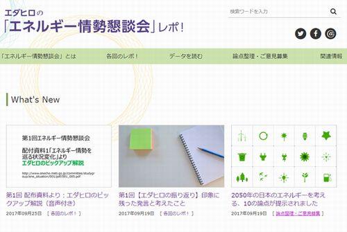 「エダヒロのエネルギー情勢懇談会レポ!」サイトがオープンしました!