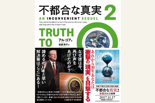 「不都合な真実2」刊行されました!