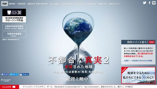 映画「不都合な真実2:放置された地球」公開!
