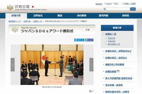 「第1回ジャパンSDGsアワード」受賞!北海道下川町の「SDGsを取込んだ
