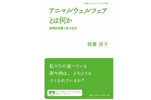 『アニマルウェルフェアとは何か―倫理的消費と食の安全』(岩波ブックレット)刊行されました!