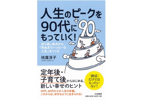 新刊『人生のピークを90代にもっていく!―折り返し地点から、「死ぬまでハッピーな人生」をつくる』が出ます!
