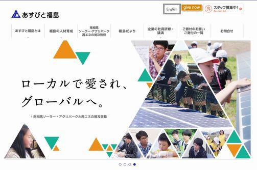 あすびと福島の挑戦~福島の未来を担う次世代を育てる