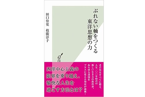 『ぶれない軸をつくる東洋思想の力』 が出版されました !