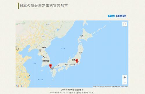 日本の気候非常事態宣言自治体マップできました!~IPCC「海洋・雪氷圏特別報告書」