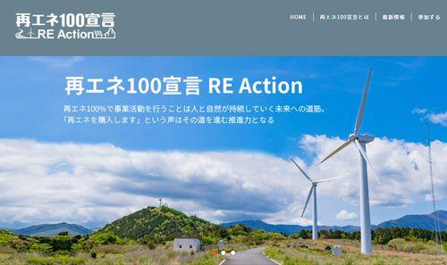 中小企業も家庭も、力をあわせて日本の再エネ電力を増やそう!