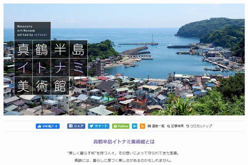 神奈川県真鶴町の「美の基準」とは?