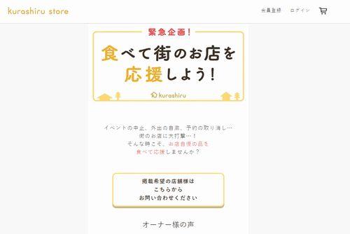 日本発「コロナの先の社会へ」つながってほしい取り組み9つ