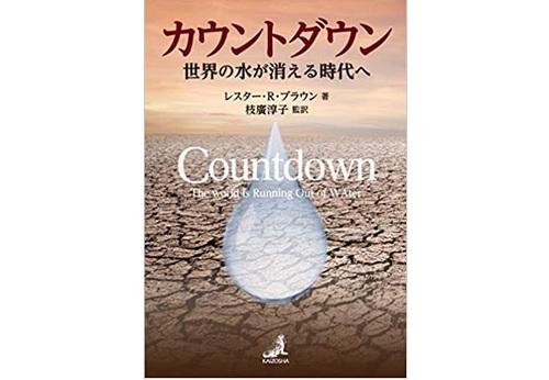 レスター・ブラウン氏の最新刊「カウントダウン 世界の水が消える時代へ」