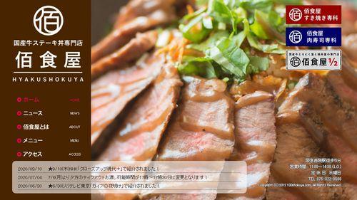 「逆転の発想で持続可能なビジネスを:京都・佰食屋の取り組み」