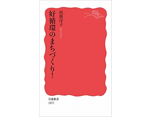 岩波新書『好循環のまちづくり!』が出版されます!