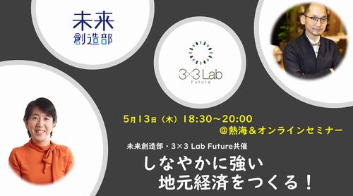未来創造部・3×3 Lab Future共催「しなやかに強い地元経済をつくる!」
