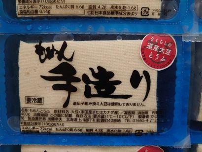 下川町りくらしネットの「道産大豆とうふプロジェクト」